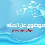 موضوع عن الماء وأهم عناصر عن الماء