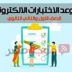 موعد الاختبارات الالكترونية