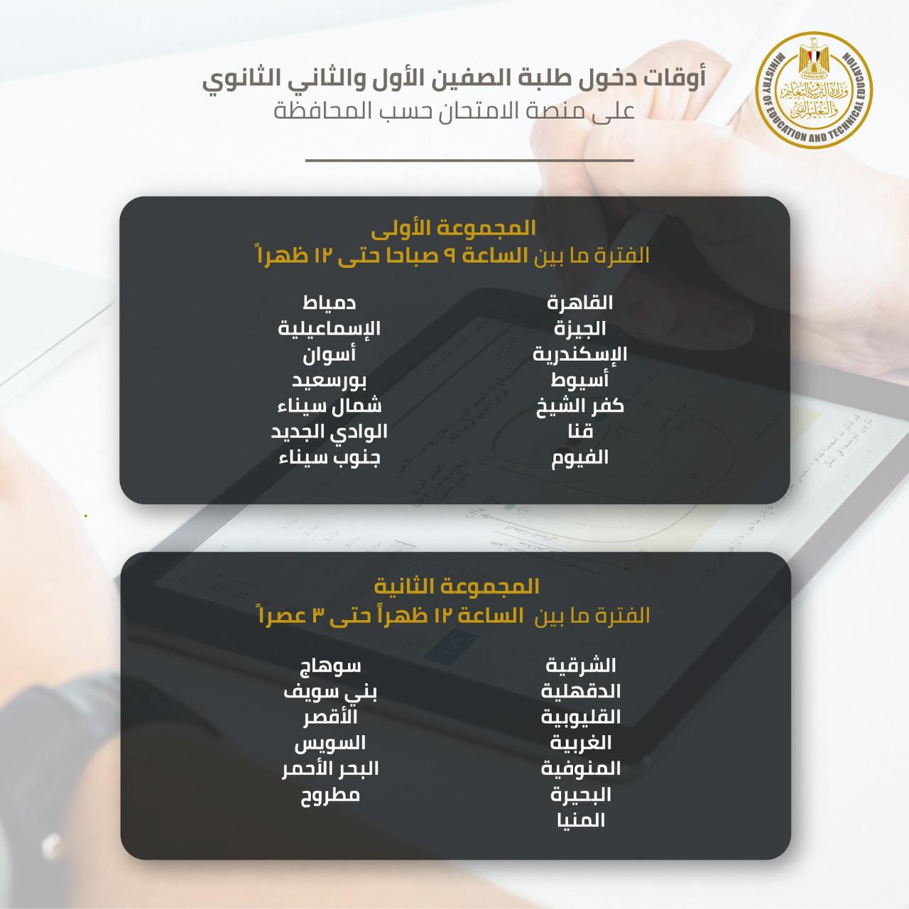 موعد امتحانات الصف الاول والثاني الثانوي