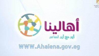 Photo of رابط التسجيل فى موقع أهالينا www.ahalena.gov.eg تبرعات دعم العمالة غير المنتظمة