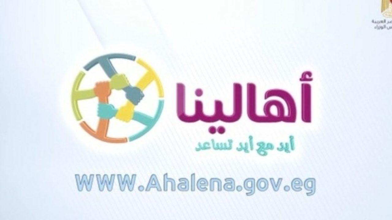 موقع أهالينا ahalena الرسمي