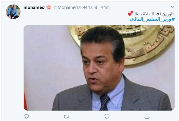 هاشتاج قرارات وزير التعليم العالي