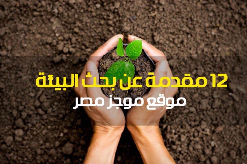 12 مقدمة عن البيئة تفيد الطلاب فى بحث البيئة