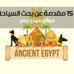 15 مقدمة عن بحث السياحة فى مصر
