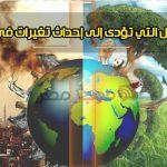 العوامل التي تؤدى إلى إحداث تغيرات في البيئة