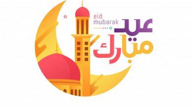 Photo of رسائل تهنئة عيد الفطر 2021 كل عام وأنت طيب وبالعيد صور رسائل ومسجات تهنئة بعيد الفطر المبارك  1442 Eid Mubarak