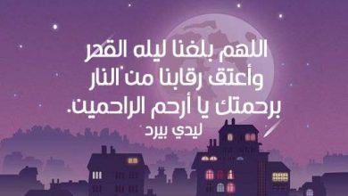 Photo of اللهم بلغنا ليلة القدر 1441 أدعية مستحبة فى الليالي العشر من رمضان