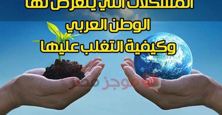 المشكلات التي يتعرض لها الوطن العربي وكيفية التغلب عليها