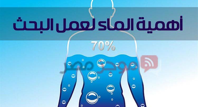 اهمية الماء لعمل البحث