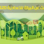 بحث عن البيئة للاعدادية كامل 2020
