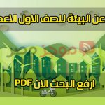 بحث عن البيئة للصف الاول الاعدادي PDF