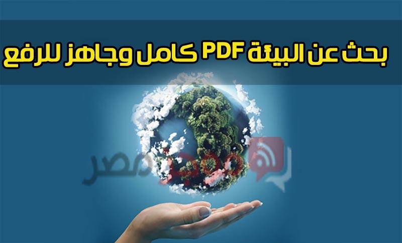 بحث عن البيئة PDF
