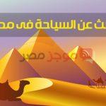 بحث عن السياحة فى مصر للصف الخامس الابتدائي