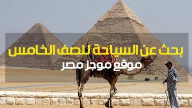 بحث عن السياحة للصف الخامس الابتدائي - موجز مصر