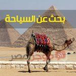 بحث عن السياحة مستقبل مصر