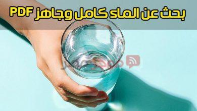 "Photo of ""قدم الان"" بحث عن الماء للصف الثالث الابتدائي تسليم البحث إلكترونيا بصيغة PDF"