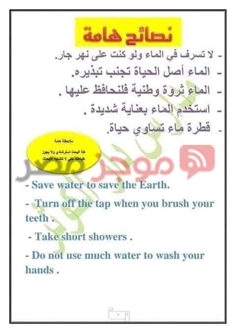 بحث عن الماء للصف الرابع الابتدائي 9