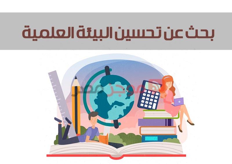 بحث عن تحسين البيئة العلمية والتكنولوجية