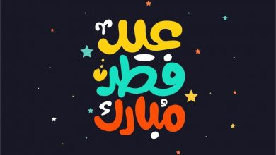 موعد اول ايام عيد الفطر 2021 Eid al-Fitr وأهم مظاهر الاحتفال في مصر والوطن العربي