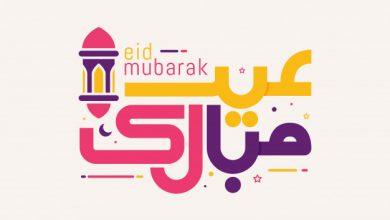 Photo of بطاقة تهنئة بالعيد لصديقتي مع أجمل صور تهنئة عيد الفطر 2020