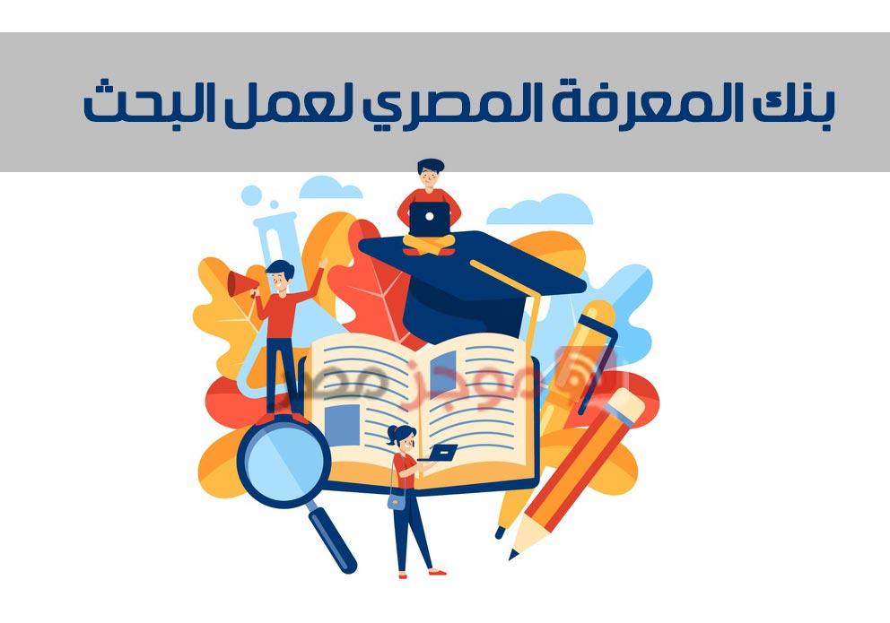 بنك المعرفة المصري لعمل البحث
