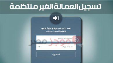 "Photo of ""الان"" استمارة تسجيل بيانات العمالة غير المنتظمة موقع وزاره القوى العامله www manpower gov eg"