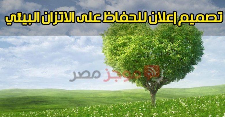 تصميم إعلان للحفاظ على الاتزان البيئي