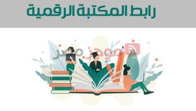 Photo of رابط المكتبة الرقمية للابحاث لجميع المراحل التعليمية study.ekb.eg من بنك المعرفة