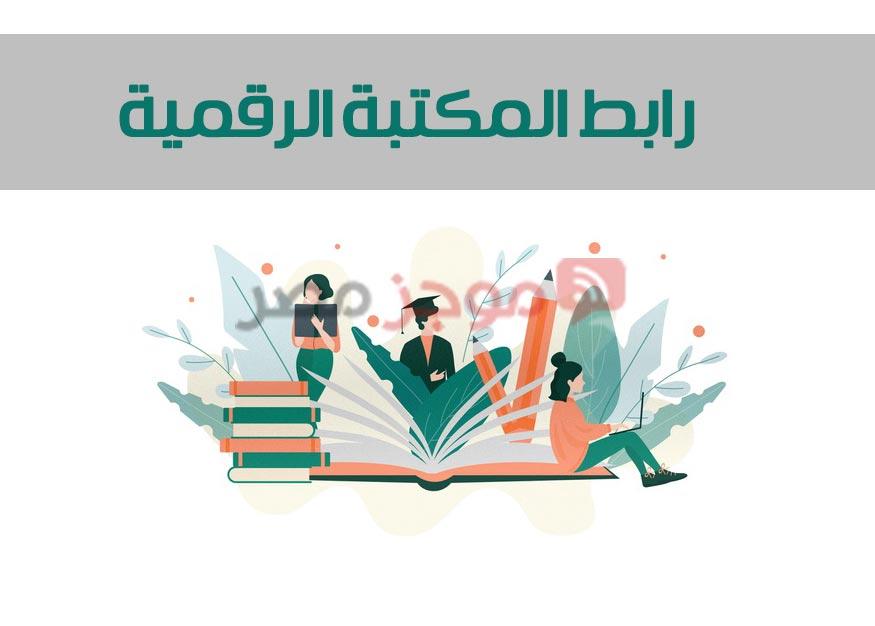 رابط موسوعة المكتبة الرقمية