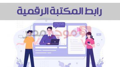 رابط المكتبة الرقمية