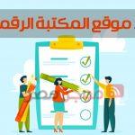 رابط موقع المكتبة الرقمية