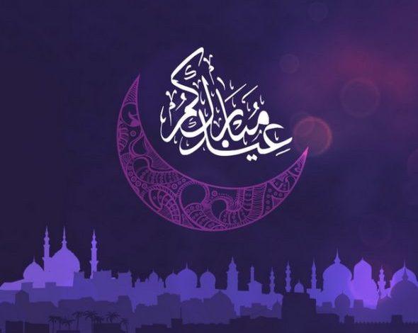 رسائل العيد 2020 .. أرق مسجات وعبارات تهنئة عيد الفطر للأصدقاء