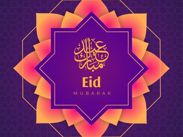 رسائل تهاني العيد ومسجات عيد الفطر 2020