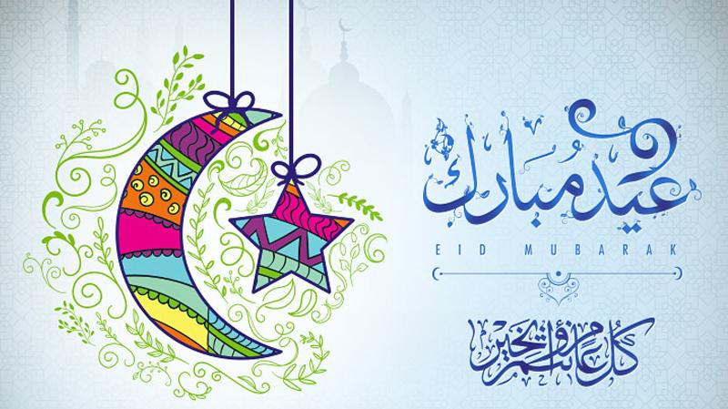 صور رسائل عيد الفطر 2020 بطاقات تهنئة العيد