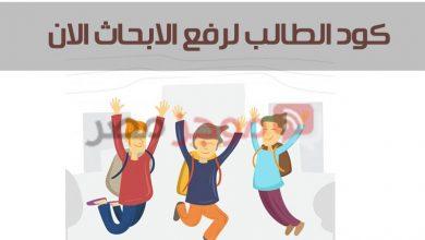 Photo of استعلام كود الطالب لرفع البحث studea emis gov الاستعلام عن اكواد الطلاب بالرقم القومي