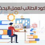كود الطالب لعمل البحث من موقع وزارة التربية والتعليم