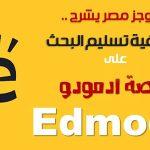 كيفية تسليم البحث الكترونيا على منصة ادمودو Edmodo