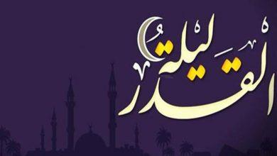 Photo of الليالى الوترية المتبقية فى شهر رمضان 1441