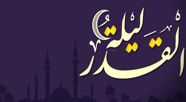 ليلة القدر - الليالى الوترية المتبقية فى شهر رمضان 1441