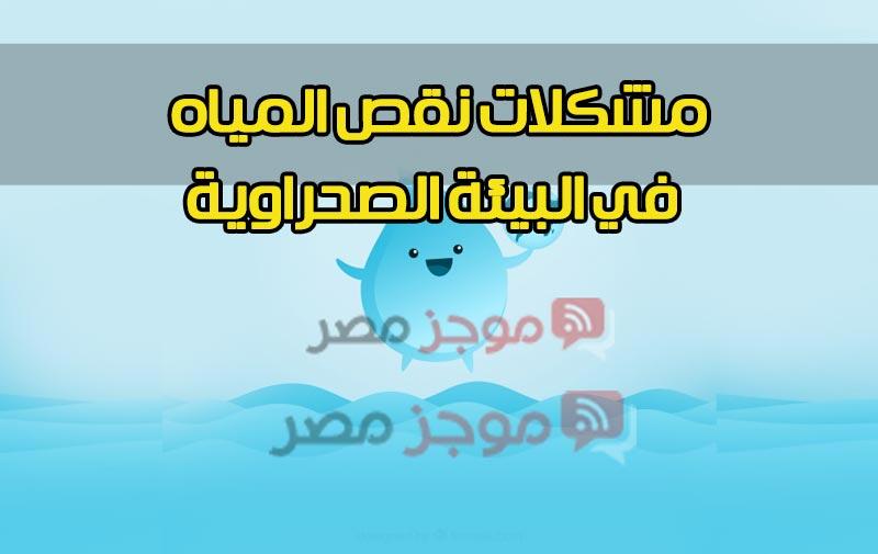 مشكلات نقص المياه في البيئة الصحراوية