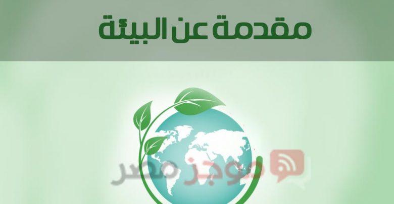 مقدمة بحث عن البيئة