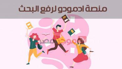 Photo of منصة ادمودو لرفع البحث edmodo شرح تسجيل الطلاب لتقديم البحث الكترونيا