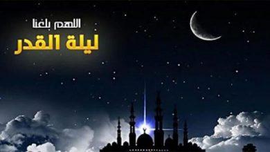 Photo of موعد ليلة القدر 2020 من الاحاديث النبوية