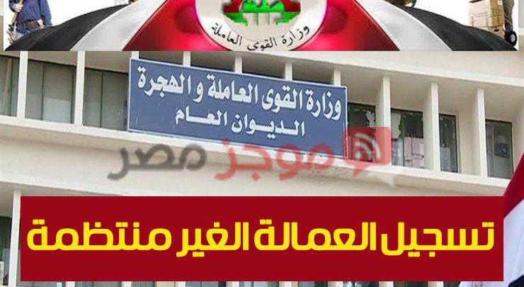 تسجيل العمالة غير المنتظمة الدفعة الرابعة بموقع وزارة القوى العاملة Manpower موجز مصر