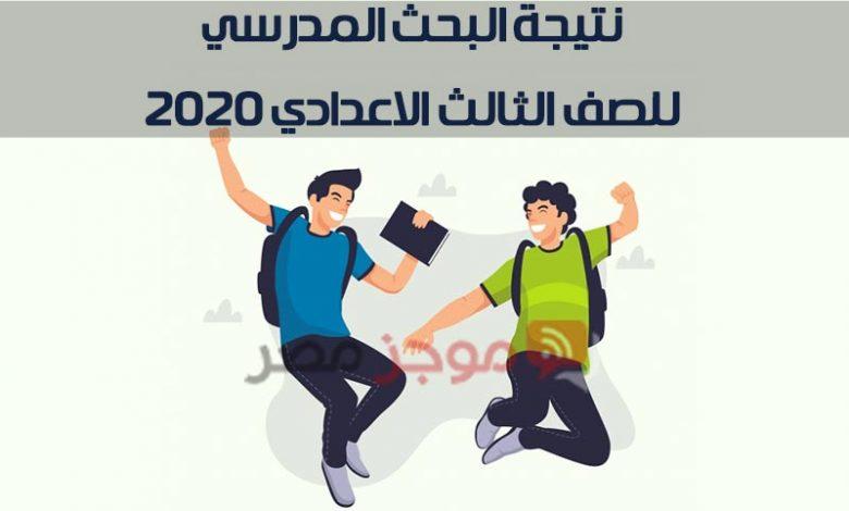 نتيجة البحث المدرسي للصف الثالث الاعدادي 2020