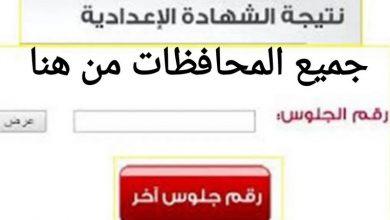 Photo of نتيجة الشهادة الاعدادية 2020 الترم الثاني برقم الجلوس و بالأسم فى كل محافظات مصر