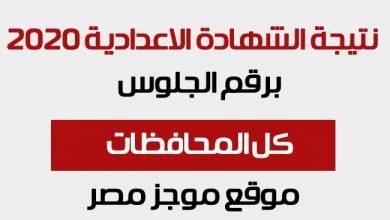 Photo of وزارة التربية والتعليم تعلن نتيجة الشهادة الاعدادية 2020 برقم الجلوس والاسم