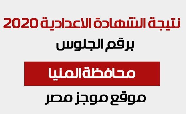 نتيجة الشهادة الاعدادية 2020 محافظة المنيا