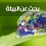 وزارة التربية والتعليم بحث عن البيئة للمرحلة الاعدادية