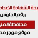 نتيجة الشهادة الاعدادية 2021 محافظة المنيا